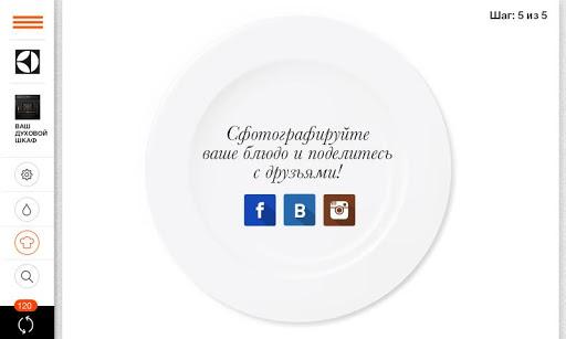 【免費娛樂App】Рецепты Electrolux-APP點子