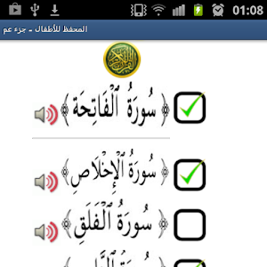 Quran for android applications android sur google play - Applications Android Sur Google Play