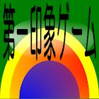 第1印象ゲーム icon
