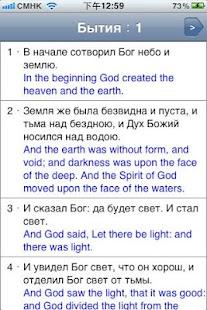 玩書籍App|Чтение Библии免費|APP試玩