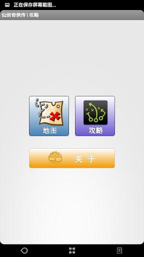 玩免費程式庫與試用程式APP|下載仙劍奇俠傳1攻略 app不用錢|硬是要APP