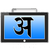 Digital Slate ABC - HINDI