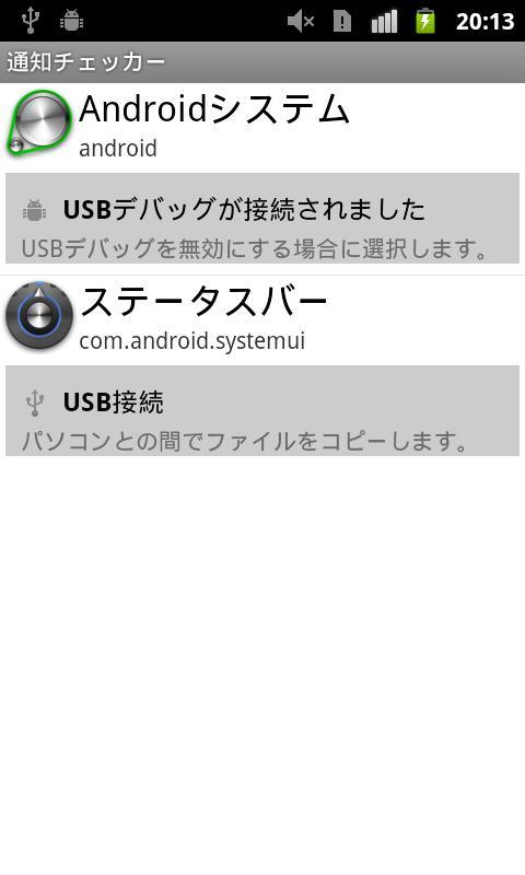 通知チェッカー- screenshot