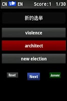 Screenshot of Vocabulary Trainer (CN/EN) Int