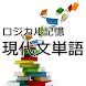 ロジカル記憶 現代文単語 センター試験国語の語彙学習アプリ