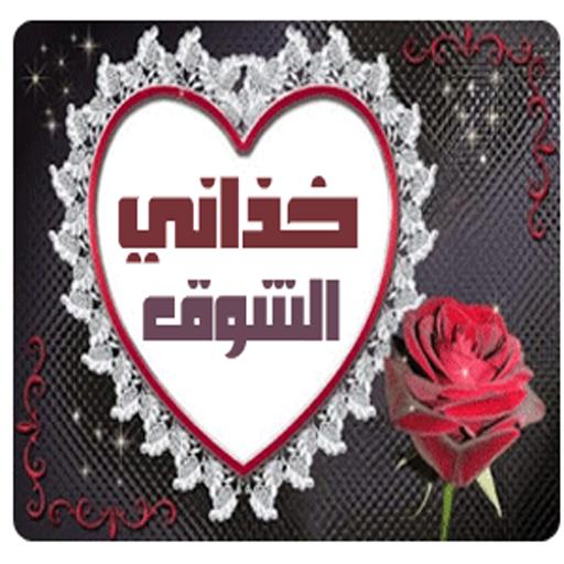 شات خذاني الشوق