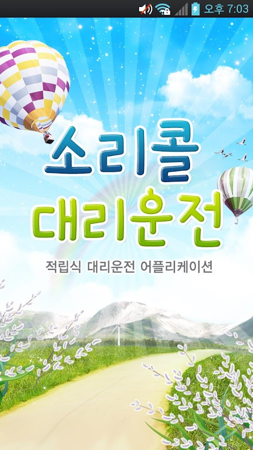 소리콜대리운전 - screenshot