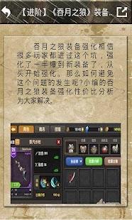 【免費書籍App】吞月之狼碾压攻略-APP點子
