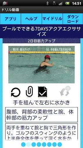 7DAYS Aqua Exerciseu201d Day 2 1.0 Windows u7528 2