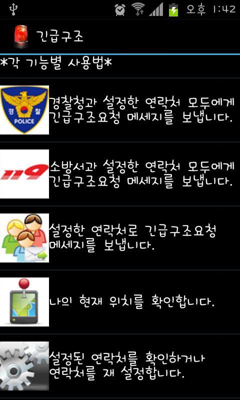긴급구조- screenshot