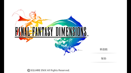 FINAL FANTASY DIMENSIONS Screenshot