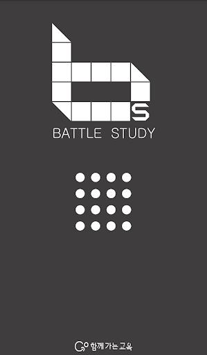 배틀 스터디 Battle Study