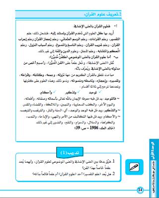 علوم القرآن - screenshot