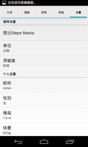Steps Mania Pro 专业版 玩健康App免費 玩APPs