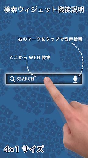 無料个人化Appのかわいいデザイン♪ 雨の日あじさい検索【無料】 記事Game