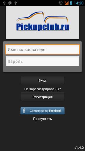 Pickupclub.ru