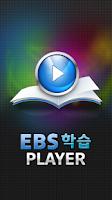 Screenshot of EBS 학습 Player