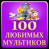 100 любимых мультиков