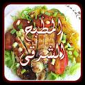 المطبخ الشرقي logo