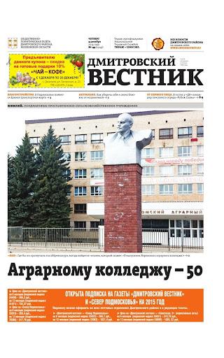 Дмитровский Вестник
