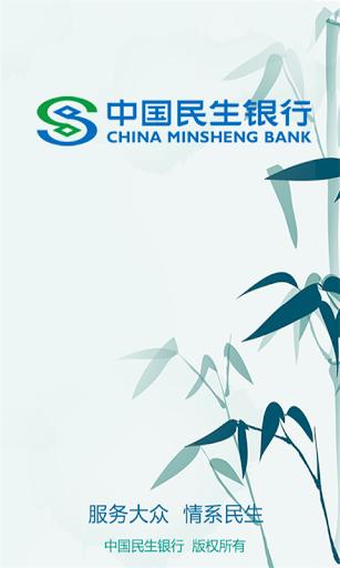 民生银行企业手机银行