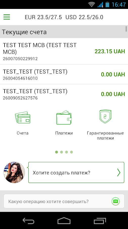 Приват24 Бизнес- screenshot
