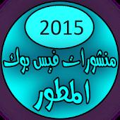 منشورات فيسبوك المطور 2015