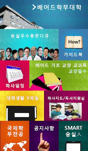 숭실대학교 베어드학부대학