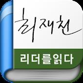 최재천 - 리더를 읽다 시리즈(무료책)