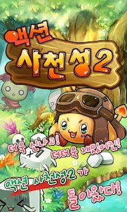 액션 사천성2- screenshot thumbnail