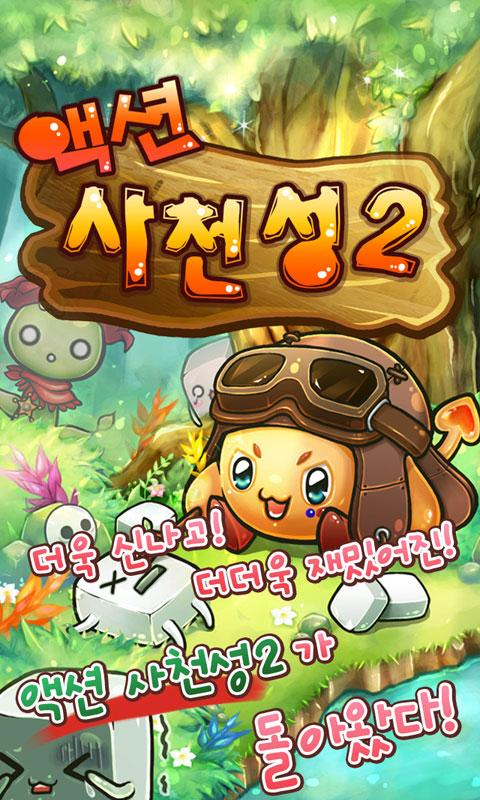 액션 사천성2 - screenshot