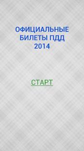 Билеты ПДД 2014 РФ