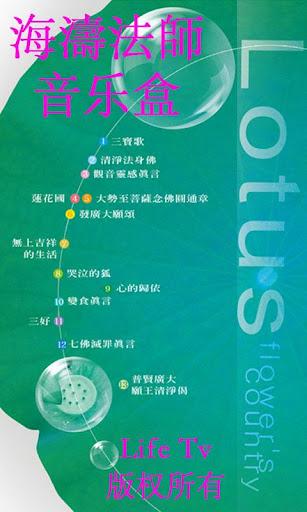 海濤音乐盒3