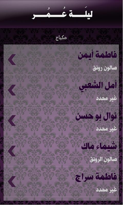 ليلة عمر - screenshot