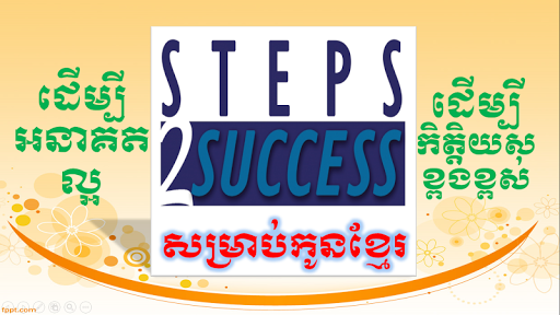 Khmer Youth Success