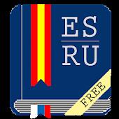 Испанско-русский словарь Free