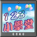 123數數小學堂 icon
