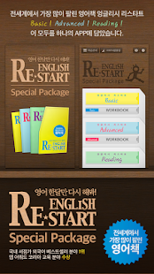[50%할인]English ReStart Package - screenshot thumbnail