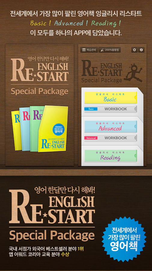 [50%할인]English ReStart Package - screenshot