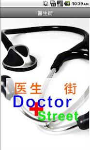 Doctor Street (醫生街)- screenshot thumbnail