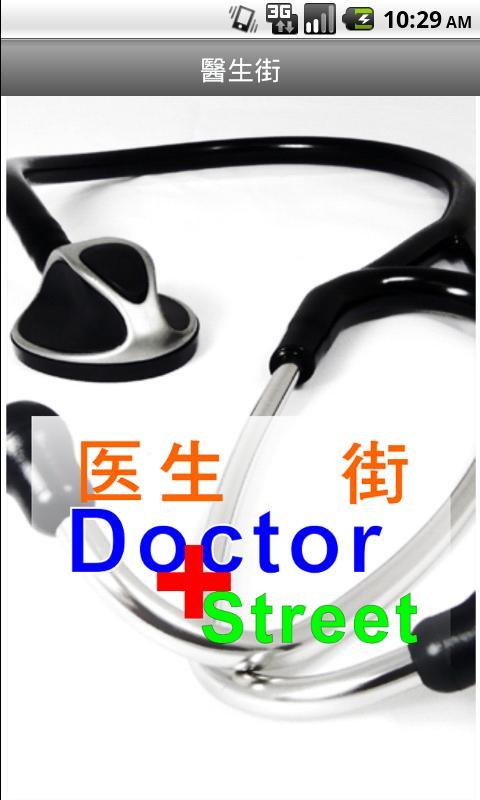 Doctor Street (醫生街)- screenshot