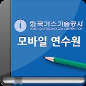 한국가스기술공사 모바일연수원