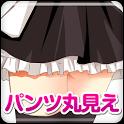 スカートめくりスマホさくさく「魔法少女サクラ」 icon