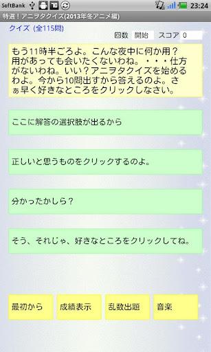 特選!アニヲタクイズ 2013年冬アニメ編 ~面白問題選