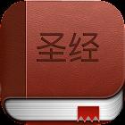 圣经 Chinese Bible icon