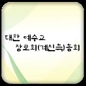 대한예수교장로회(계신측)총회