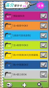 【免費教育App】滿分英文單字卡-全集版-APP點子