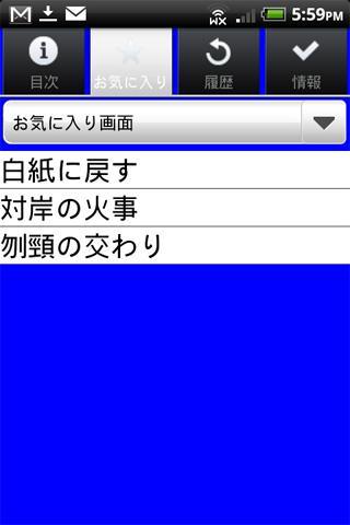 慣用句の辞典- screenshot