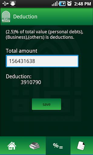 玩免費工具APP|下載天课计算器 - 慈善 app不用錢|硬是要APP