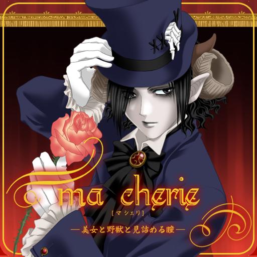 ma cherie[マ シェリ] 〜美女と野獣と見詰める瞳〜 LOGO-APP點子